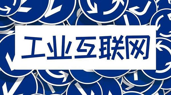 """借5G东风,""""工业互联网""""乘风而起!"""